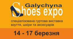 galychyna_shoes_expo_gurtova_vistavka_vzuttya