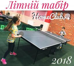 litniy_tabir_z_home-club