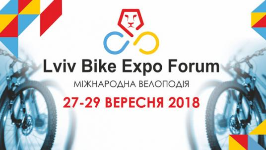 lviv_bike_expo_forum