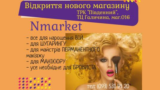 nmarket_beauty
